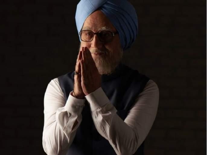 The Accidental Prime Minister! 'Manmohan Singh'! | The Accidental Prime Minister! हुबेहुब 'मनमोहन सिंग'!!