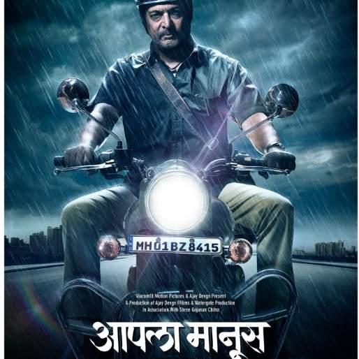 Did Ajay see his first poster of the movie? | अजय देवगणच्या आपला मानूसचे पहिले पोस्टर पाहिले का?