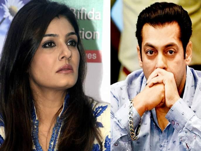 Raveena Tandon made a brilliant fight with Salman Khan | च्विंगमवरून रविना टंडनने सलमान खानशी केले कडाक्याचे भांडण!