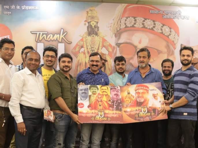Music launch of 'Thank You Vitthal', starring Mahesh Manjrekar and Makrand Anaspure | महेश मांजरेकर आणि मकरंद अनासपुरे यांची प्रमुख भूमिका असलेल्या 'Thank U विठ्ठला' चित्रपटाचे म्युझिक लाँच