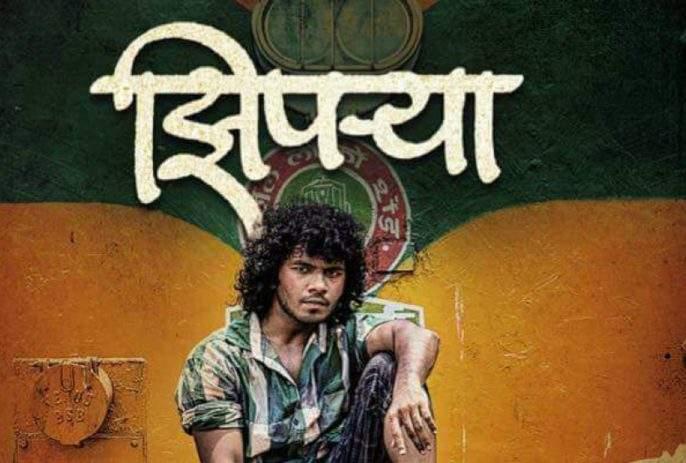 'Zipariya' teaser displayed | 'झिपऱ्या'चा टीझर प्रदर्शित