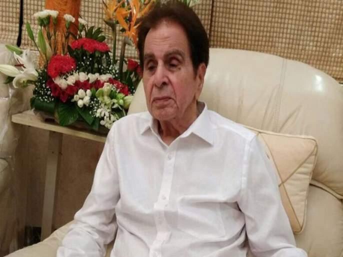Dilip Kumar get discharge from hospital | दिलीप कुमार यांना रुग्णालयातून देण्यात आला डिस्चार्ज