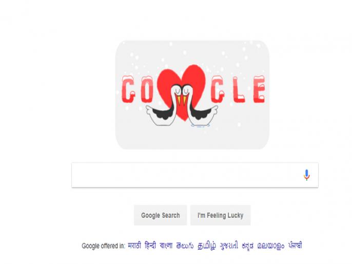 googles special doodle for valentines day | गुगलचं व्हेलेंटाइन्स स्पेशल डूडल, प्रेमाचं प्रतिक साकारून दिल्या शुभेच्छा