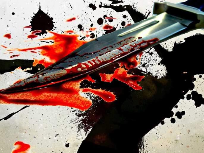 A grave hurt in a knife attack: The fighters fluttered | चाकू हल्ल्यात एक गंभीर जखमी : भांडण करणाऱ्यांना हटकणे भोवले