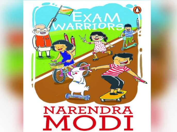 narendra modis book exam warriors will be launched on february 3   परीक्षेच्या काळातील तणाव दूर करण्याचे पंतप्रधान नरेंद्र मोदी विद्यार्थ्यांना देणार धडे