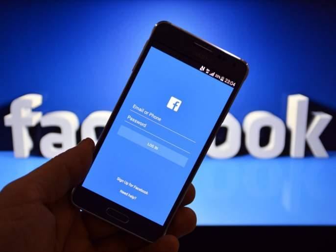 Now Facebook's support base | आता फेसबुकचीही 'आधार'सक्ती