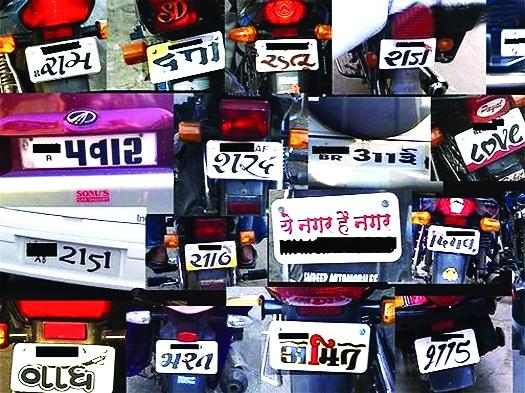 Recovery of fine of Rs. 59 thousand in one day   एका दिवसात वसूल केली ५९ हजार रुपये दंडाची वसुली