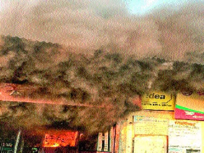 Shutterscricket caused fire to the shop, losses of 40 to 50 million | शॉर्टसर्किटमुळे दुकानाला आग, ४० ते ५० लाखांचे नुकसान