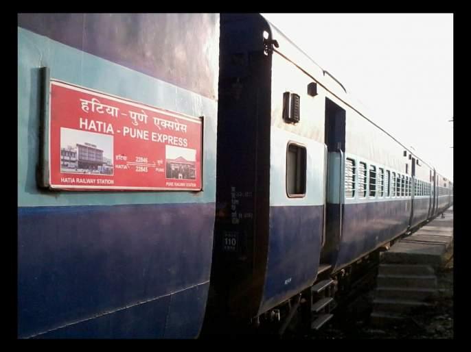 Hathia-Pune-Hatia Express trips increase | हटिया-पुणे-हटिया एक्स्प्रेसच्या फेऱ्यात वाढ