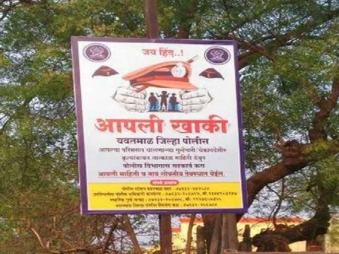 Let the criminals know ... khaki is yours! Chowkopaula police hoarding, contact number | गुन्हेगारांची माहिती द्या...खाकी आपलीच आहे!; चौकाचौकात पोलिसांचे होर्डिंग, संपर्क क्रमांक
