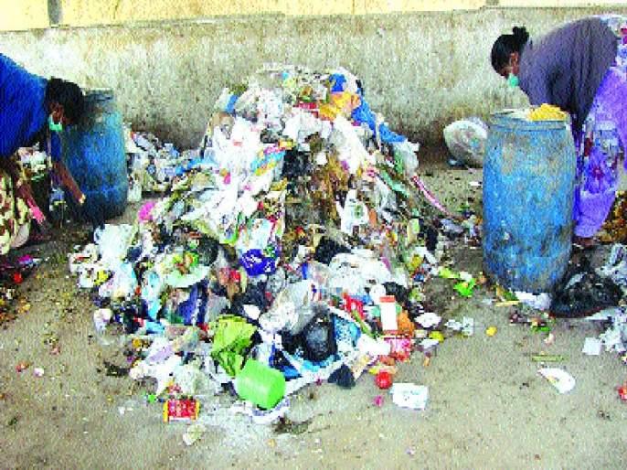 As the process does not end, the categorized rubbish, only the gimmicks | प्रक्रियाच होत नसल्याने वर्गीकरण केलेल्या कच-याचे मुसळ केरात, फक्त जाहिरातबाजी सरू