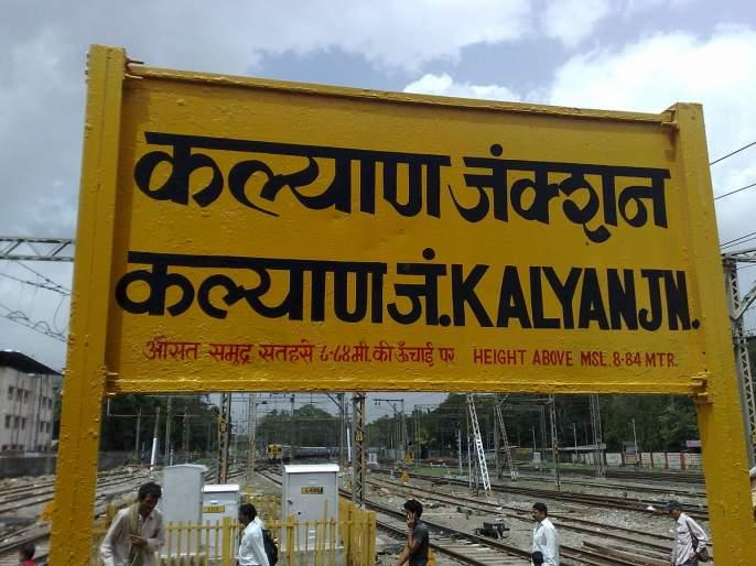 Action at Kalyan station: 11 people arrested: 5 men and 6 women were involved | कल्याण स्थानकात हाणामारी : ११ जणांना अटक :५ किन्नर आणि ६ महिलांचा समावेश