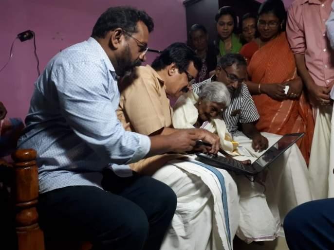 96 year old karthiyani amma from alappuzha kerala who had recently topped aksharalaksham literacy programme was gifted a laptop | 96 वर्षीय आजीने 98% गुण मिळवून रचला इतिहास