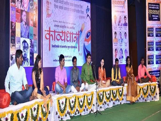 Kalarang's 'Kavyadhadhara': I was ashes after burning the letter ... | कलारंगच्या 'काव्यधारा': तू पत्र जाळल्यावर मी राख झालो...