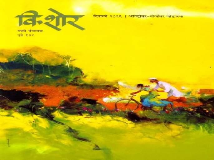 Kishor's rare issue online! Child rights initiative; 30 thousand leaf childhood | 'किशोर'चे दुर्मीळ अंक आॅनलाइन! बालभारतीचा उपक्रम; ३० हजार पानांचे बालसाहित्य