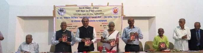 Kolhapur: The core of the functioning of Maharshi Shinde in human centric thought process: Pushpa Bhave | कोल्हापूर : मनुष्यकेंद्री विचारसरणी हा महर्षी शिंदे यांच्या कार्यपद्धतीचा गाभा: पुष्पा भावे