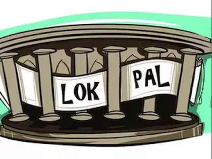 Lokpal News   लोकपालांची लटकंती
