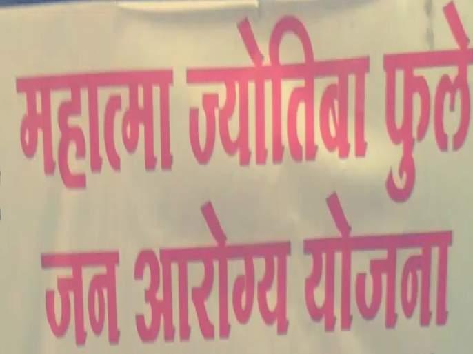 Mahatma Phule Health Plan: Action on four hospitals in Nagar district | महात्मा फुले आरोग्य योजना : नगर जिल्ह्यातील चार रूग्णालयांवर कारवाई