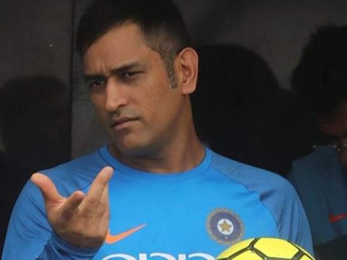 He was denied the position of Dhoni's conspiracy | धोनीच्या संकल्पनेतील गटवारीत त्यालाच स्थान नाकारले