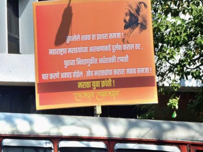 Maratha Kranti Morcha meeting in Navi Mumbai, issue of reservation again in discussion; The beginning of the configuration | मराठा क्रांती मोर्चाची नवी मुंबईत बैठक, आरक्षणाचा मुद्दा पुन्हा चर्चेत; व्यूहरचनेला सुरुवात