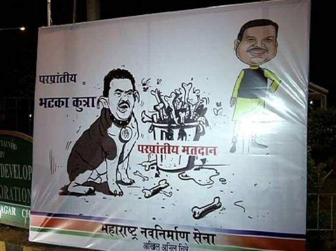 mns flex against sanjay nirupam | मनसे-काँग्रेस राडा ! परप्रांतीय भटका कुत्रा, संजय निरुपम यांच्या घराबाहेर मनसेचं वादग्रस्त होर्डिंग