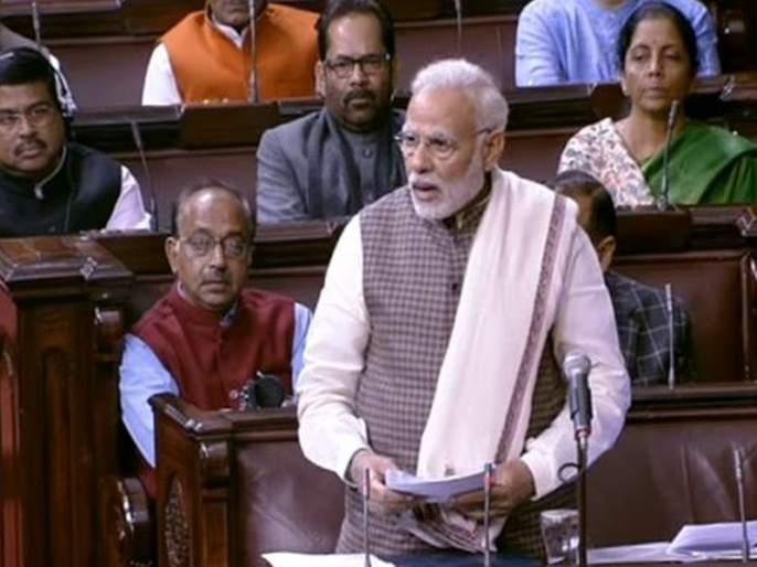 We are not a name changer, We are Aim Changer - Statement by Prime Minister Narendra Modi in Rajya Sabha   आम्ही Name चेंजर नाही, Aim चेंजर - पंतप्रधान नरेंद्र मोदींचे राज्यसभेत वक्तव्य