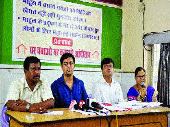 'Mahul' is not suitable to live, | 'माहुल' माणसांना राहण्याजोगे नाही, माहुलवासीयांचा आरोप