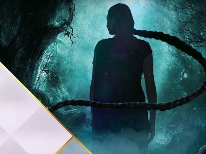 on true story based nazar will soon meet the audience | सत्यघटनेवर आधारित 'नजर' लवकरच प्रेक्षकांच्या भेटीला