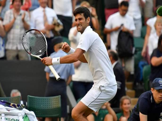 WIMBLDON 2018: Novak Djokovic enters the semifinals | WIMBLDON 2018 : नोव्हाक जोकोव्हिच उपांत्य फेरीत दाखल