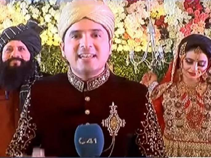 VIDEO- Pakistani journalist covers his own wedding for local channel; interviews wife, parents and in-laws | VIDEO- पाकिस्तानी पत्रकाराने केलं स्वतःच्याच लग्नाचं रिपोर्टिंग, बायको, आई-वडील व सासरच्या मंडळींचा घेतला इंटरव्ह्यू