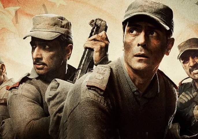 Paltan Movie Review : देशप्रेमाचा 'ओव्हरडोज'! | Paltan Movie Review : देशप्रेमाचा 'ओव्हरडोज'!
