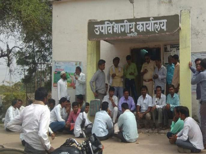 for reconnecting electricity the farmers from pathari trying to lock mahavitarna office | पाथरीत खंडित वीज पुरवठा सुरळीत करण्यासाठी शेतक-यांचा महावितरणच्या कार्यालयास टाळे लावण्याचा प्रयत्न