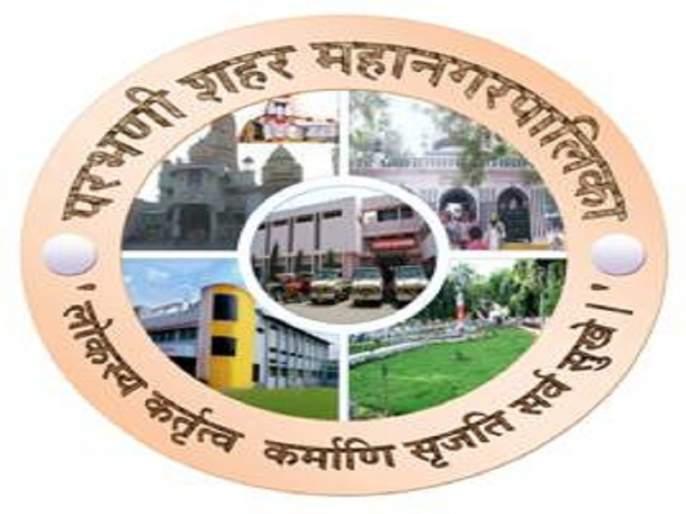 The announcement from the mayor of Parbhani Municipal Corporation subject   सहा महिन्यानंतर परभणी महापालिकेच्या विषय समित्यांची महापौरांकडून घोषणा