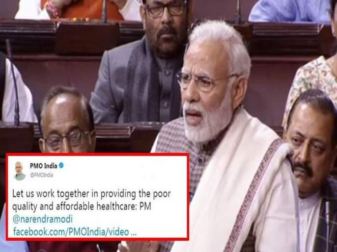 When PMO's tweet typo got Twitterati going all-out 'grammar school' on PM Narendra Modi | अर्थाचा अनर्थ ! पीएमओकडून ट्विट करताना घोडचूक, नेटक-यांनी घेतला खरपूस समाचार