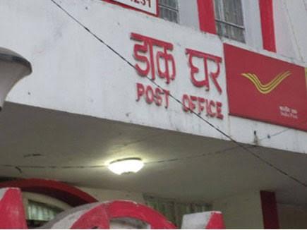 The office of the postal office;   टपाल कार्यालयाचा कारभार रामभरोसे, कर्मचारी अधिका-यांची अनास्था