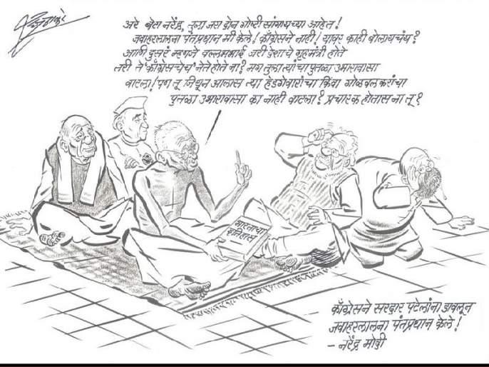 Raj Thackeray publish cartoon on Modi's statement in Lok Sabha | सरदार पटेलांवरून राजकारण कऱणाऱ्या मोदींना राज ठाकरेंनी व्यंगचित्रातून पढवला इतिहास