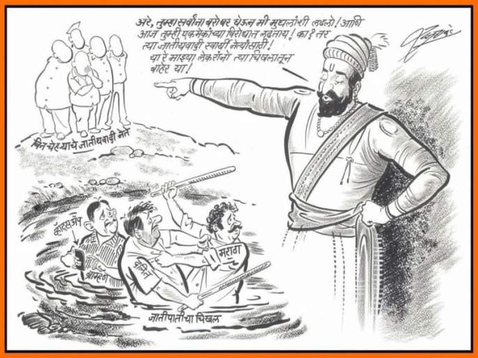 raj thackeray cartoon on caste system   राज यांच्या व्यंगचित्रात अवतरले शिवराय; म्हणाले, 'जातीपातीच्या चिखलातून बाहेर या!'