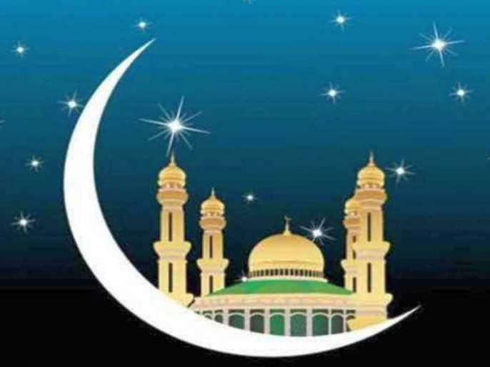 There is no moonlight anywhere in the state: Ramzan festival will be held from Friday | राज्यात कोठेही चंद्रदर्शन नाही : रमजान पर्व येत्या शुक्रवारपासून