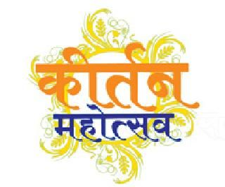 The grand nationalism kirtan festival will be held in Nagpur tomorrow | नागपुरात भव्य राष्ट्रधर्म कीर्तन महोत्सव उद्यापासून