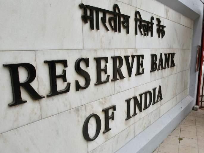 Reserve Bank of India Fines Axis Bank & IOB | अॅक्सिस बँक, आयओबीला रिझर्व्ह बँकेने केला दंड