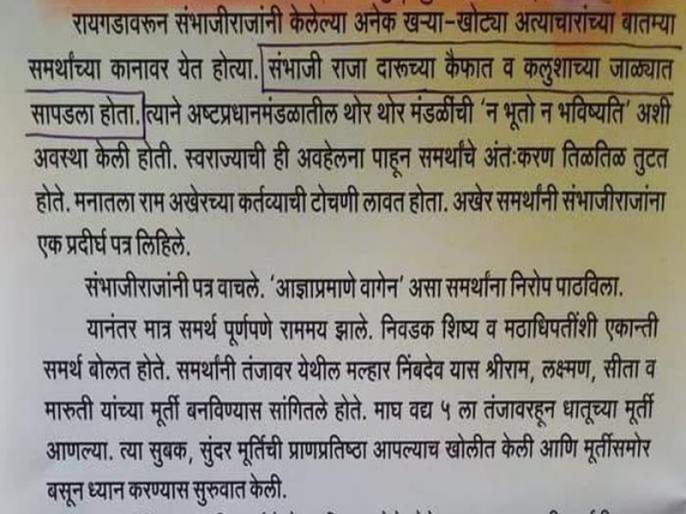 Writer publisher apologies for the controversial remarks about Sambhaji Maharaj | संभाजी महाराजांविषयीच्या आक्षेपार्ह उल्लेखाबद्दल लेखिका, प्रकाशकांचा माफीनामा