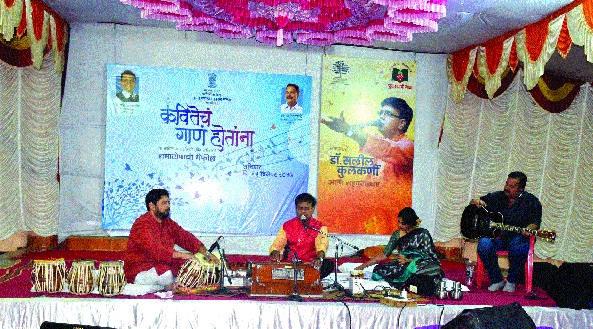 Suril songs in the village of books, Bhilar poetry: Audience Response to 'When Poetry Was Singing' | पुस्तकांच्या गावात रंगली कवितांची सुरेल गाणी भिलार काव्यमय : 'कवितेचं गाणं होतांना'ला प्रेक्षकांचा प्रतिसाद