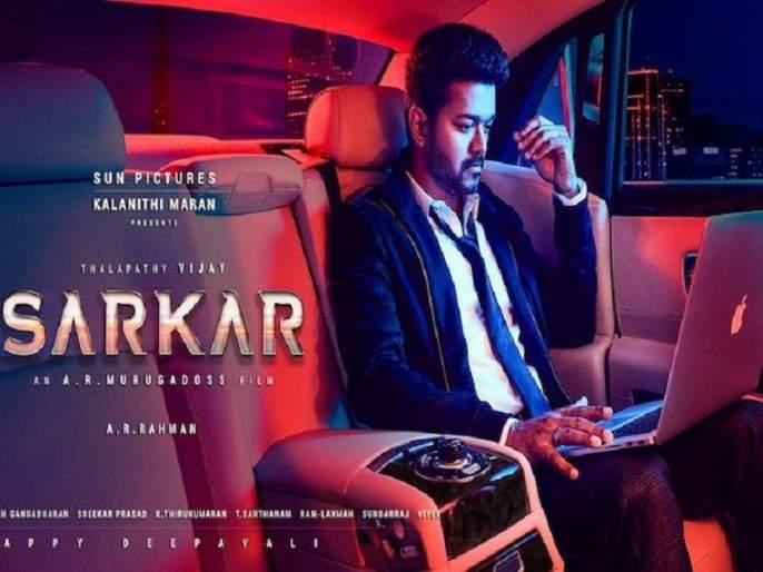 sarkar movie row director murugadoss goes for anticipatory bail | 'सरकार' चित्रपटामुळे तामिळनाडू तापले! जाणून घ्या काय आहे वाद!!