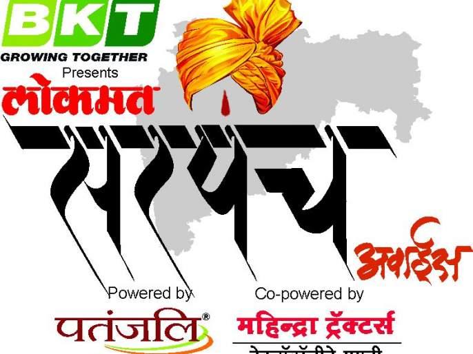 Ahmednagar: The 'Lokmat Sarpanch Award' will be honored on January 6   अहमदनगर : ६ जानेवारीला रंगणार 'लोकमत सरपंच अॅवॉर्ड' गौरव सोहळा