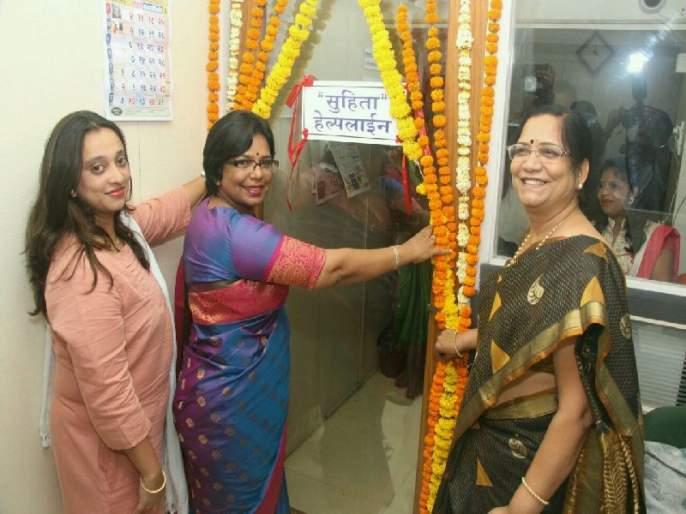 """Suhita"" helpline for women from State Women's Commission | राज्य महिला आयोगाकडून महिलांसाठी ""सुहिता"" हेल्पलाइन"