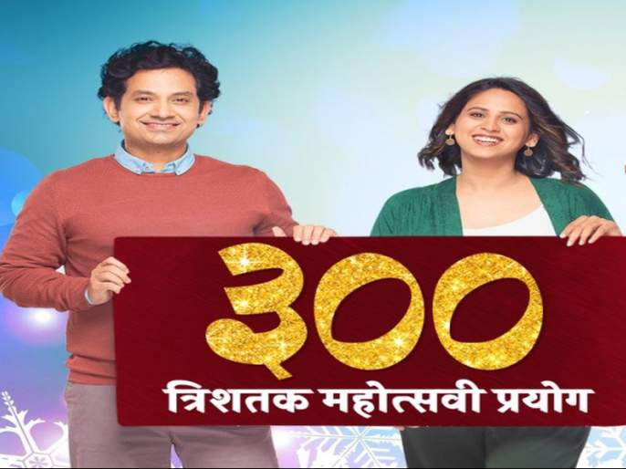 Marathi Play Don't Worry Be Happy Set for 300th Performance   'डोण्ट वरी बी हॅप्पी' नाटक 300 प्रयोगांचा करणार टप्पा पार