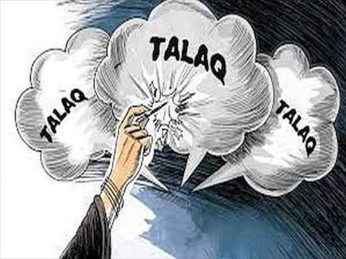 Tripura divorced welcome: This change can be changed, this morale has got a bill | त्रिवार तलाकबंदी स्वागतार्ह : बदल होऊ शकतात, हे मनोबल तरी विधेयकाने मिळाले