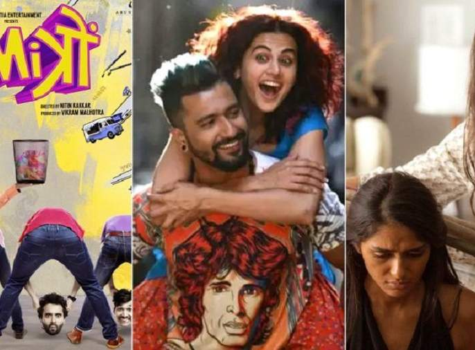 Manmarziyaan to love sonia here are the list of 9 bollywood films which are releasing this friday | येत्या शुक्रवारी बॉक्सआॅफिसवर रंगणार महायुद्ध, एकाच दिवशी रिलीज होणार ९ चित्रपट!!