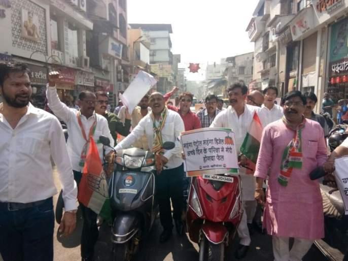 Congress Protest against government | केंद्र सरकारने जाहिर केलेल्या अर्थसंकल्पाविरोधात ठाण्यात काँग्रेसचे आंदोलन