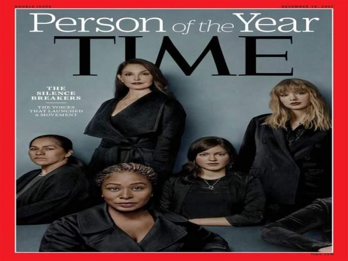 time magazine names metoo movement as person of the year | #metoo कॅम्पेनला सुरूवात करणाऱ्या त्या महिला 'टाइम' मॅगझिनच्या 'पर्सन ऑफ द इअर'